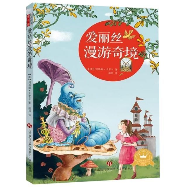 愛麗絲漫遊奇境(全譯本)/名譯經典童書館