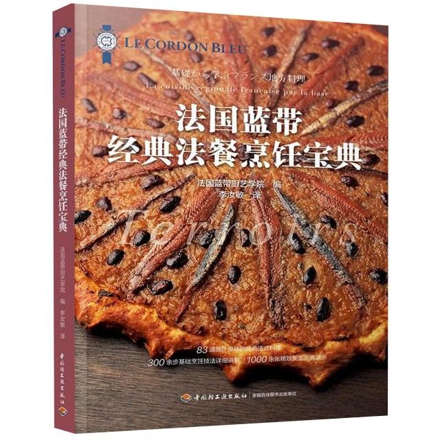 法国蓝带经典法餐烹饪