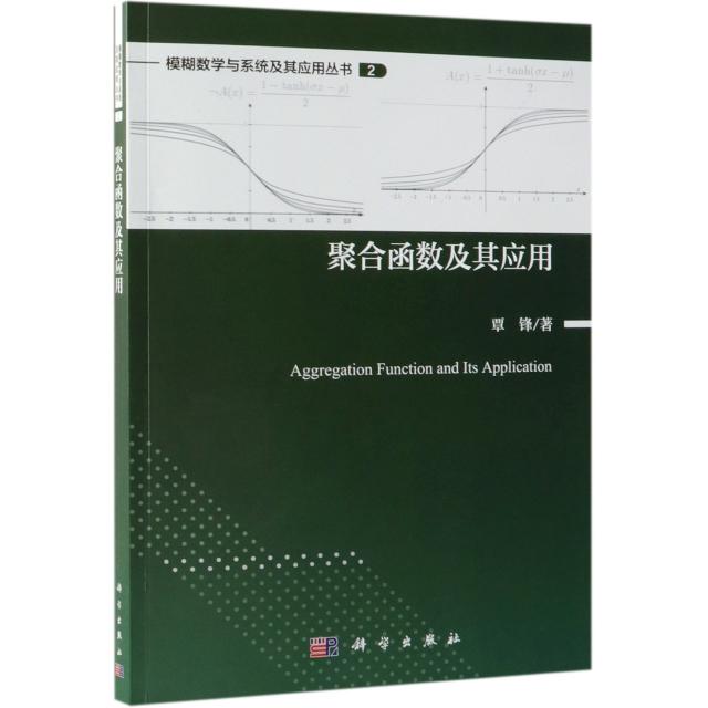 聚合函數及其應用/模糊數學與繫統及其應用叢書