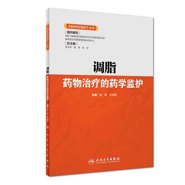 《臨床藥學監護》叢書——調脂藥物治療的藥學監護