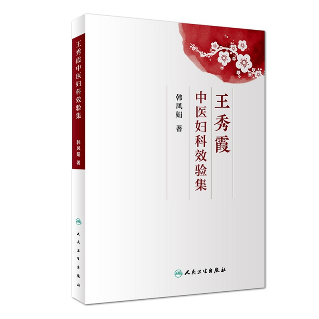 王秀霞中醫婦科效驗集