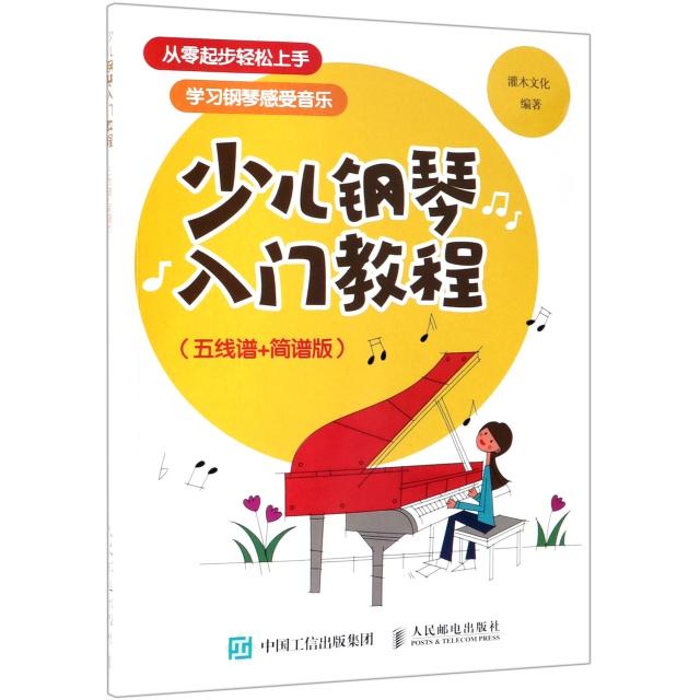 少兒鋼琴入門教程(五線譜+簡譜版)
