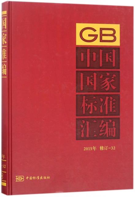 中國國家標準彙編(2015年修訂-32)(精)