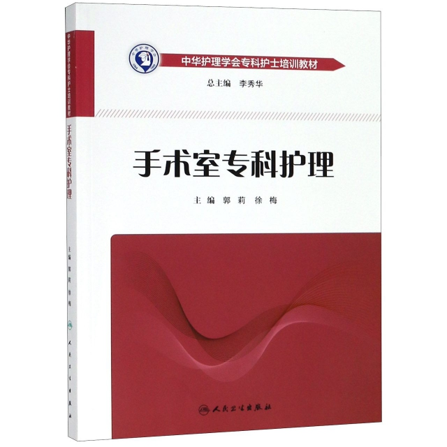 手術室專科護理(中華護理學會專科護士培訓教材)