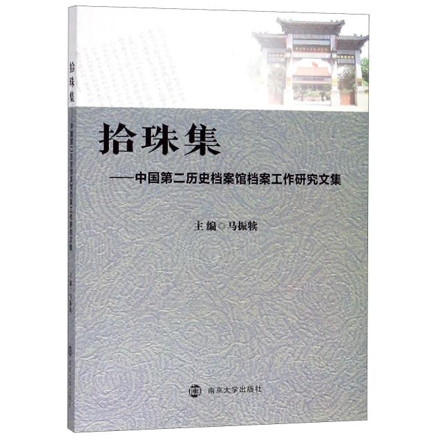 拾珠集--中國第二歷