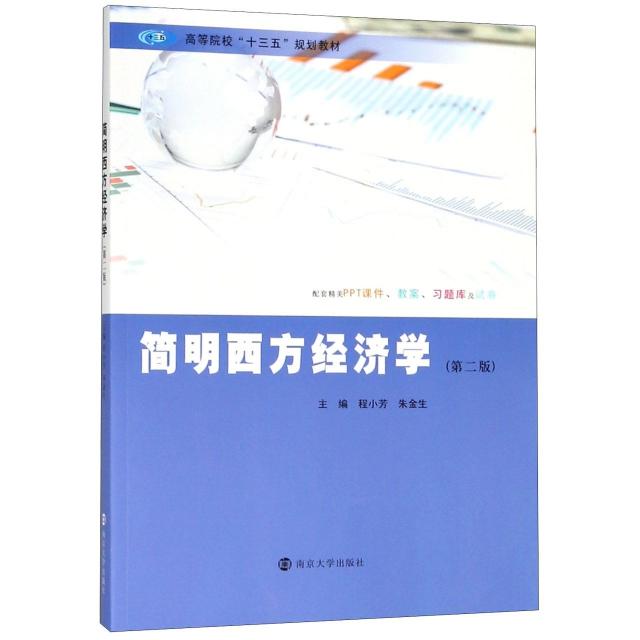 簡明西方經濟學(第2