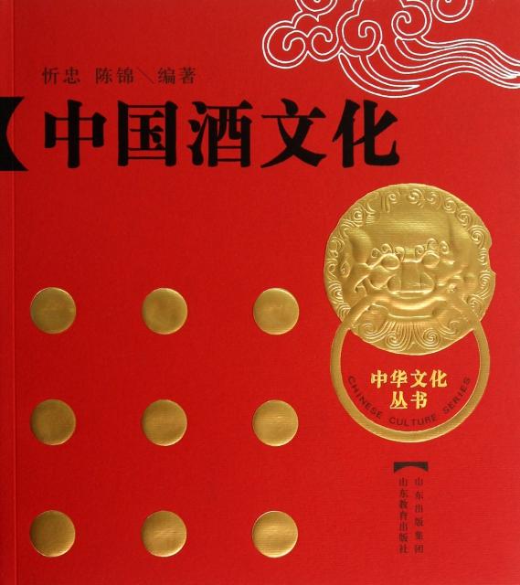 中國酒文化/中華文化