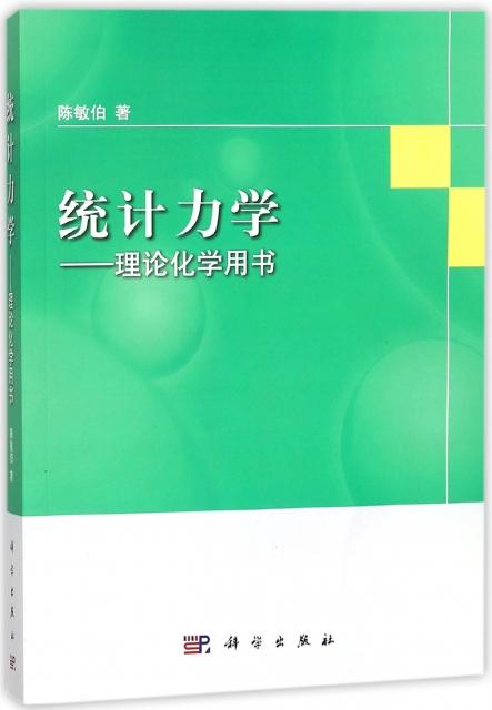 統計力學--理論化學用書