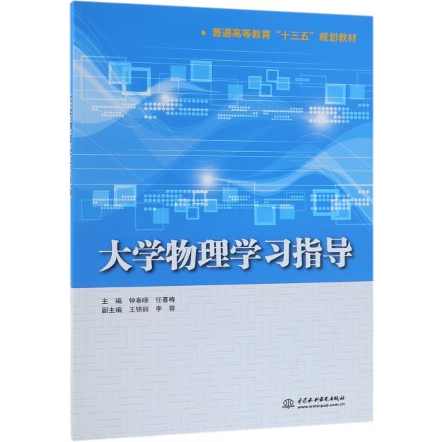 大學物理學習指導(普通高等教育十三五規劃教材)