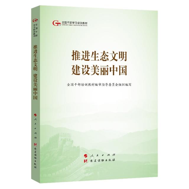 推進生態文明建設美麗中國(全國干部學習培訓教材)