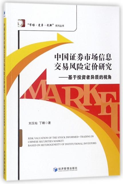 中國證券市場信息交易風險定價研究--基於投資者異質的視角/市場競爭創新繫列叢書