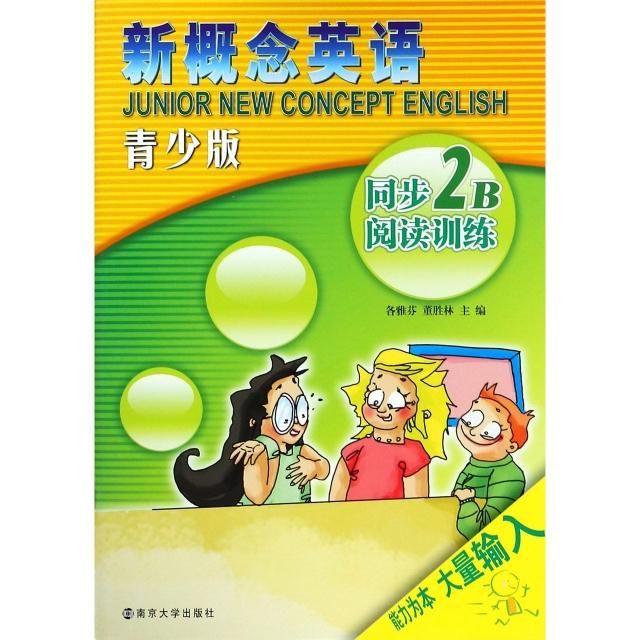 新概念英語(青少版同步2B閱讀訓練)