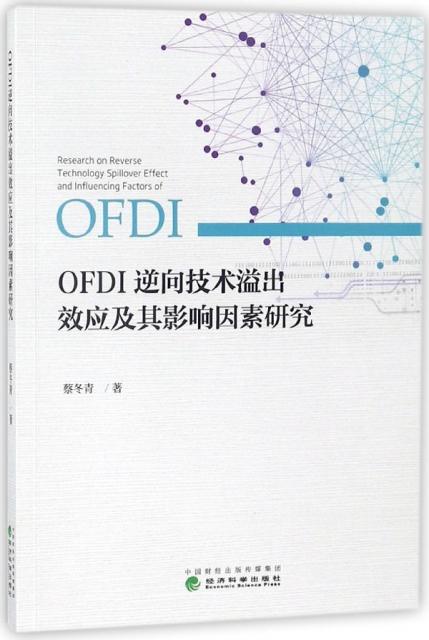 OFDI逆向技術溢出效應及其影響因素研究