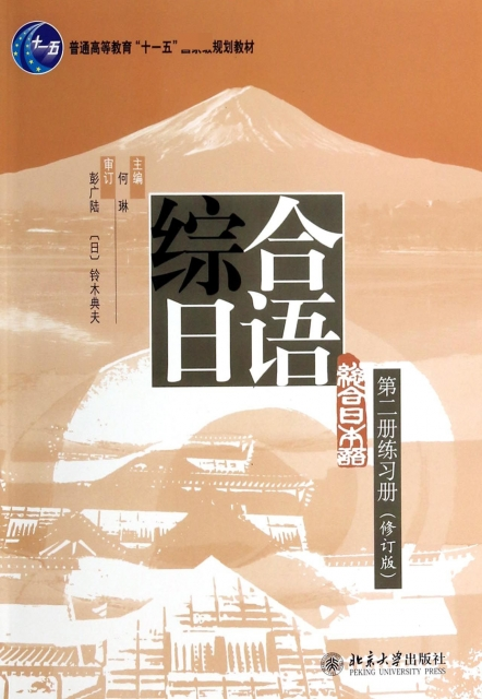 綜合日語第二冊練習冊(修訂版普通高等教育十一五規劃教材)