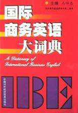 國際商務英語大詞典(精)