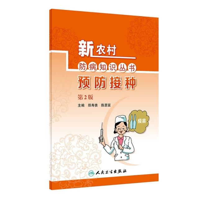 新農村防病知識叢書——預防接種(第2版)