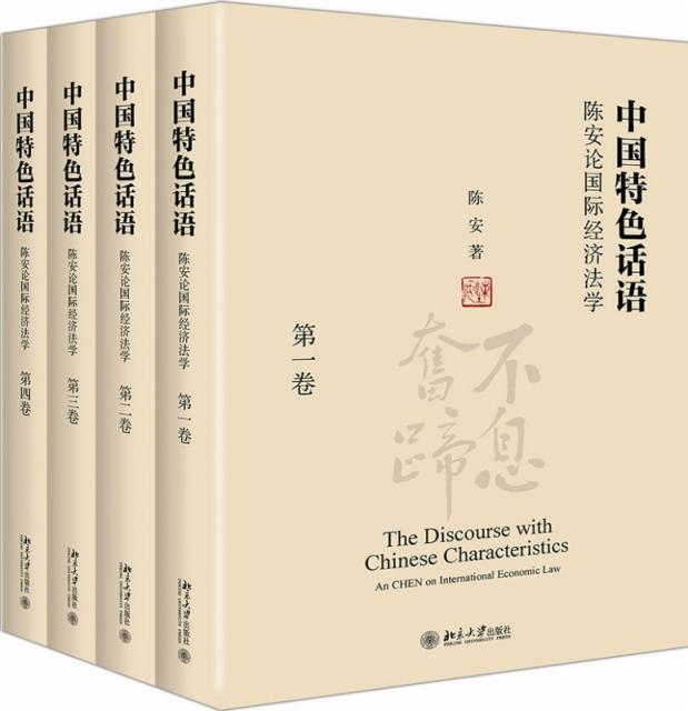 中國特色話語(陳安論國際經濟法學共4冊)(精)