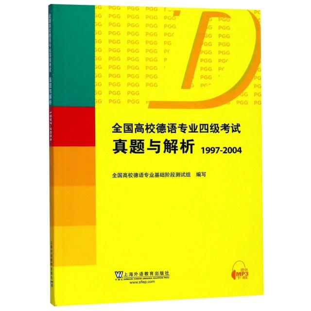 全國高校德語專業四級考試真題與解析(1997-2004)
