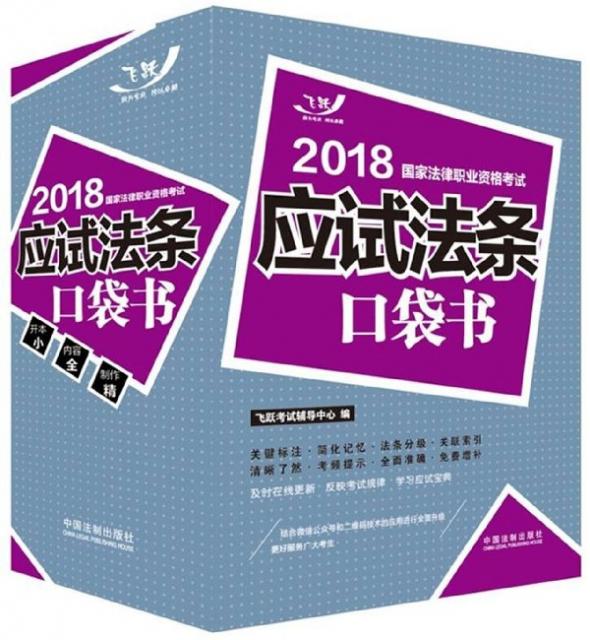 2018國家法律職業資格考試應試法條口袋書
