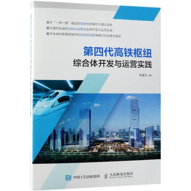 第四代高鐵樞紐綜合體開發與運營實踐