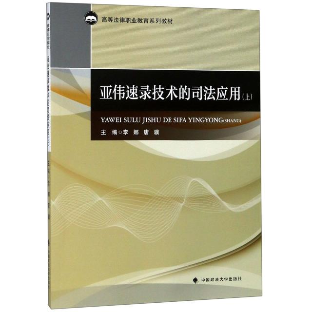 亞偉速錄技術的司法應用(上高等法律職業教育繫列教材)