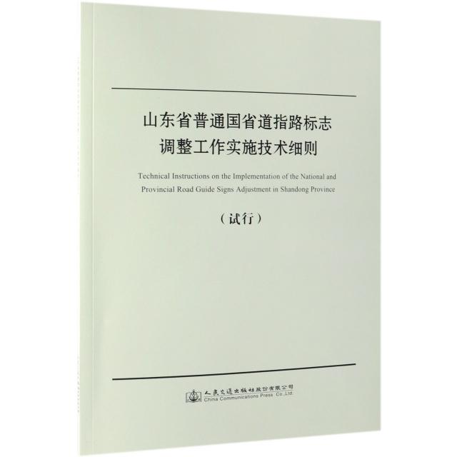 山東省普通國省道指路標志調整工作實施技術細則(試行)