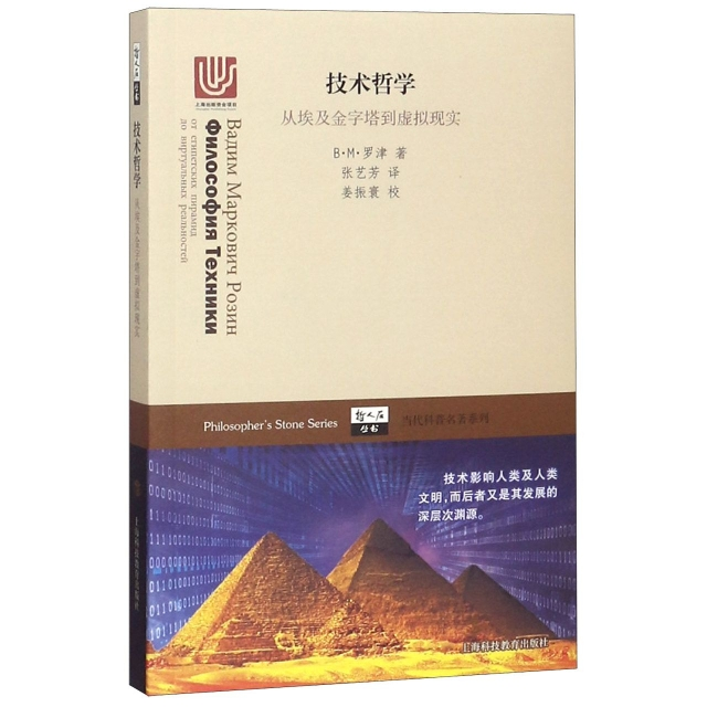 技術哲學(從埃及金字塔到虛擬現實)/當代科普名著繫列/哲人石叢書