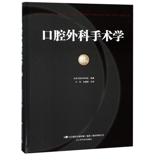 口腔外科手術學(第3卷)(精)