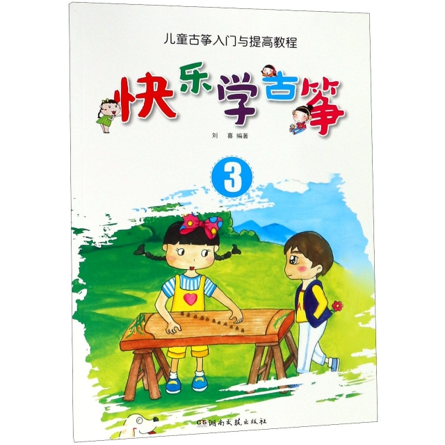 快樂學古箏(3兒童古箏入門與提高教程)
