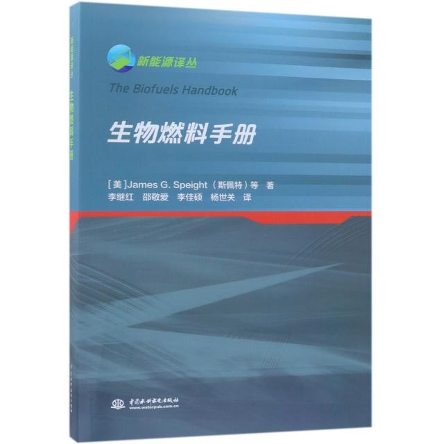 生物燃料手冊/新能源譯叢