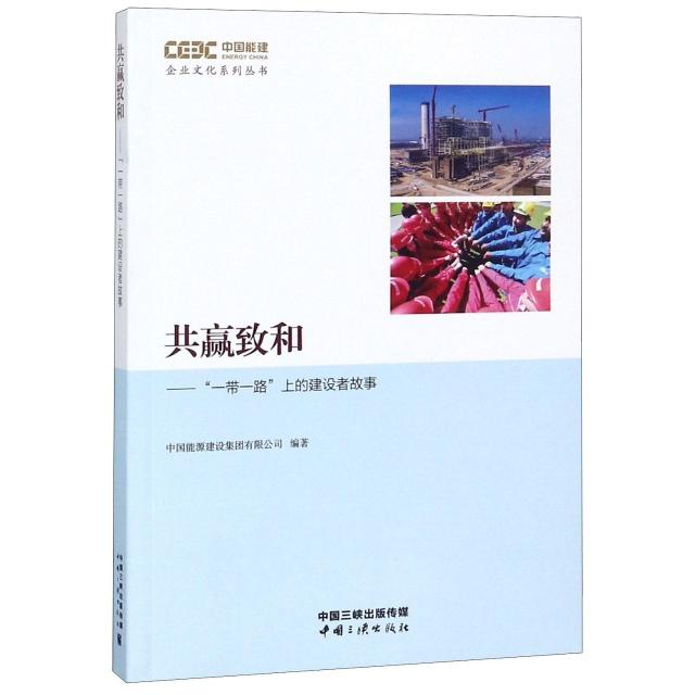 共贏致和--一帶一路上的建設者故事/企業文化繫列叢書