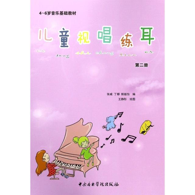 兒童視唱練耳(第2冊4-6歲音樂基礎教材)