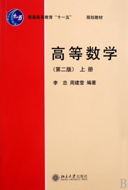 高等數學(上普通高等教育十一五規劃教材)