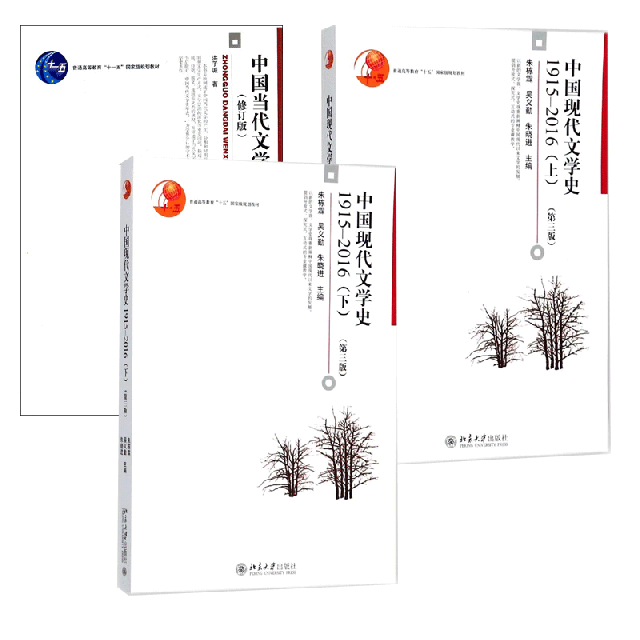 中国当代文学史&中国