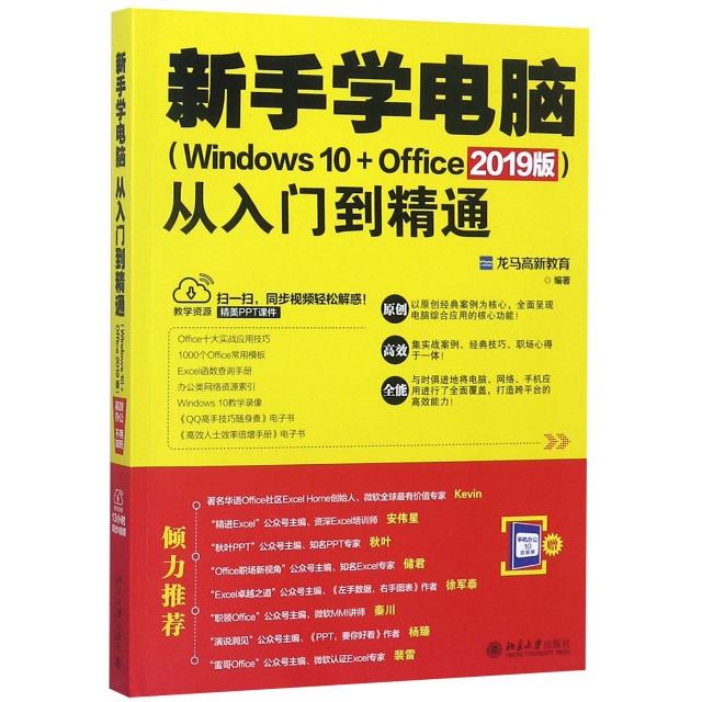 新手學電腦從入門到精通(Windows10+Office2019版)