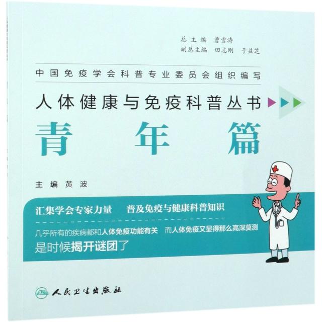 人體健康與免疫科普叢書(青年篇)