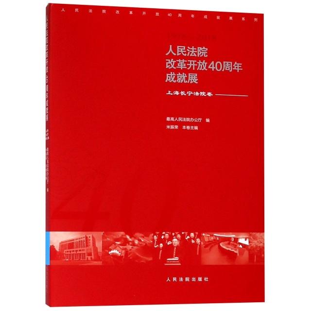 人民法院改革開放40周年成就展(上海長寧法院卷)/人民法院改革開放40周年成就展繫列