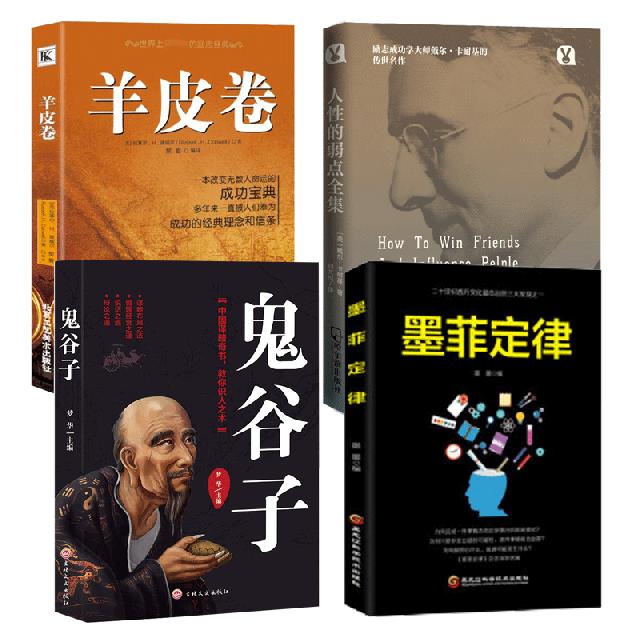 (春秋)鬼谷子&墨菲定律&羊皮卷&人性的弱點全集 共4冊