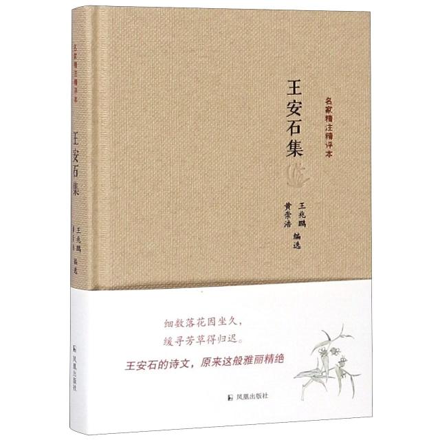 王安石集(精)/名家精注精評本