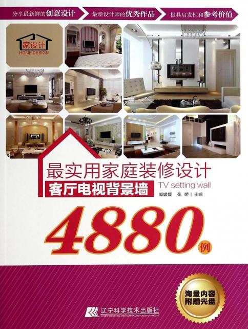 最實用家庭裝修設計4