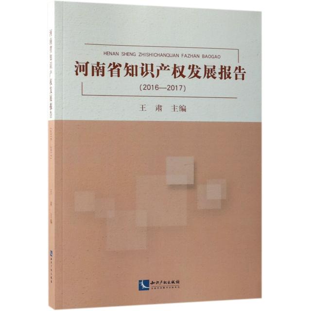 河南省知識產權發展報告(2016-2017)