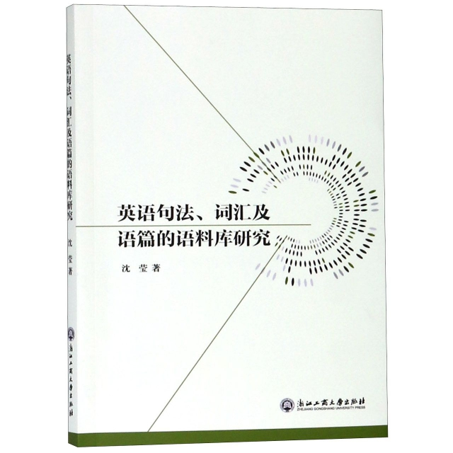 英語句法詞彙及語篇的語料庫研究