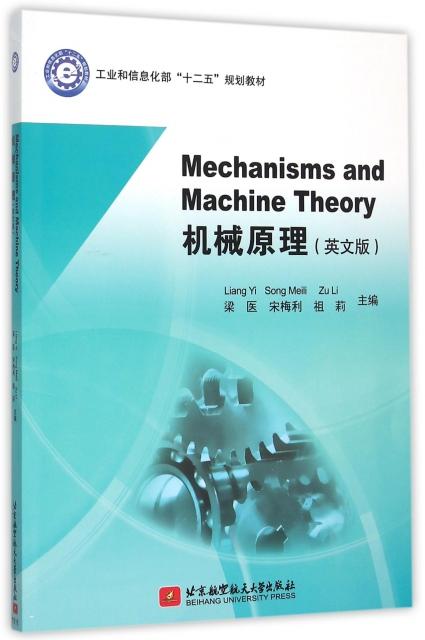 機械原理(英文版工業和信息化部十二五規劃教材)