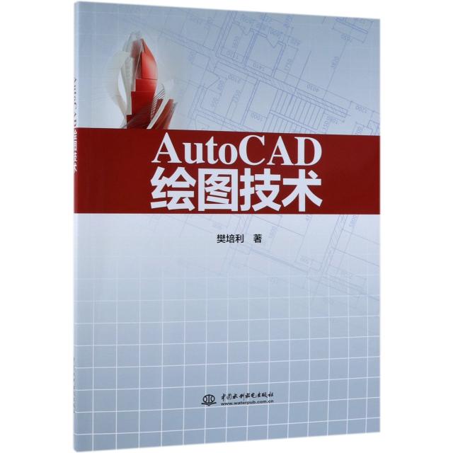 AutoCAD繪圖技術