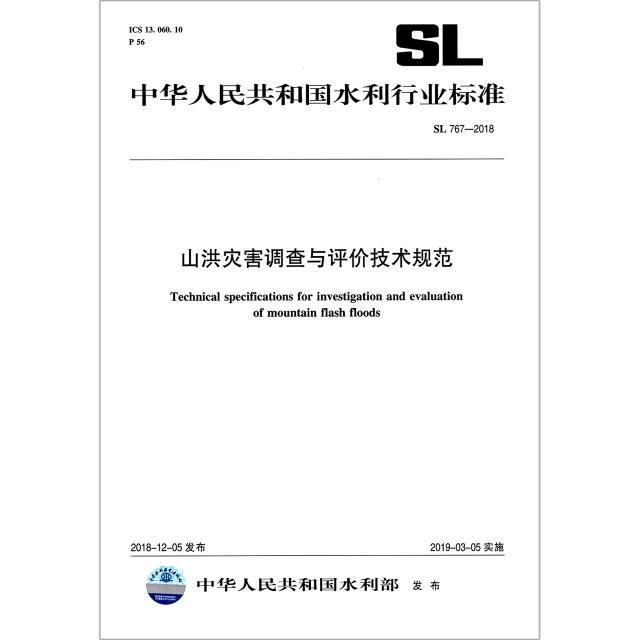 山洪災害調查與評價技術規範(SL767-2018)/中華人民共和國水利行業標準
