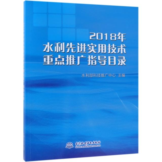 2018年水利先進實用技術重點推廣指導目錄