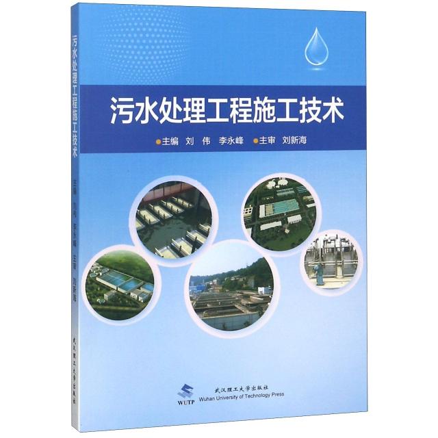 污水處理工程施工技術