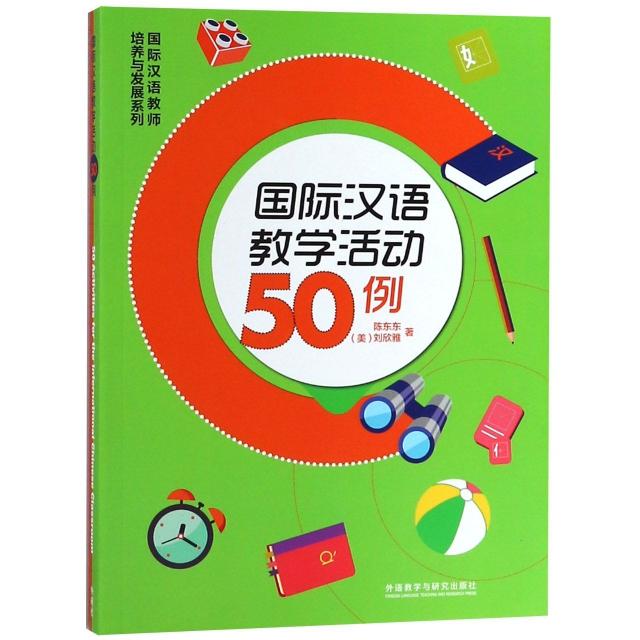 國際漢語教學活動50例/國際漢語教師培養與發展繫列
