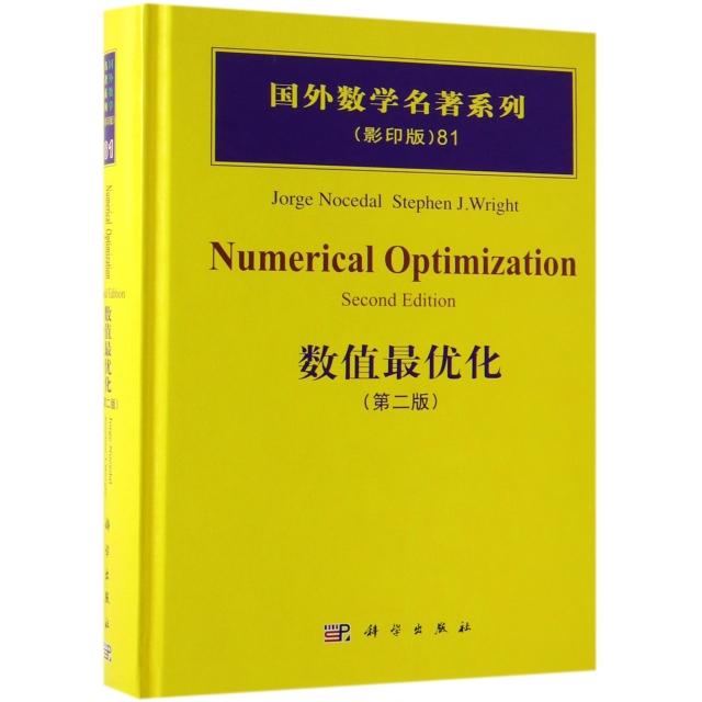 數值最優化(第2版影印版英文版)(精)/國外數學名著繫列