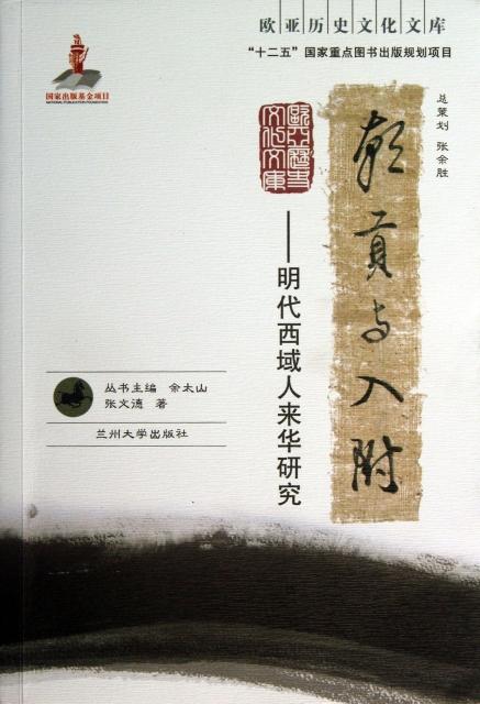朝貢與入附--明代西域人來華研究/歐亞歷史文化文庫